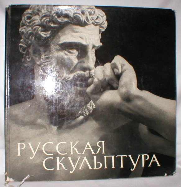 Image for Russian Sculpture; An Anthology