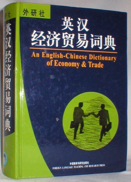 Image for An English-Chinese Dictionary of Economy & Trade